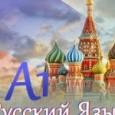 Онлайн Курс по Руски език за начинаещи – Ниво A1