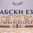 Курс по Арабски език - А1