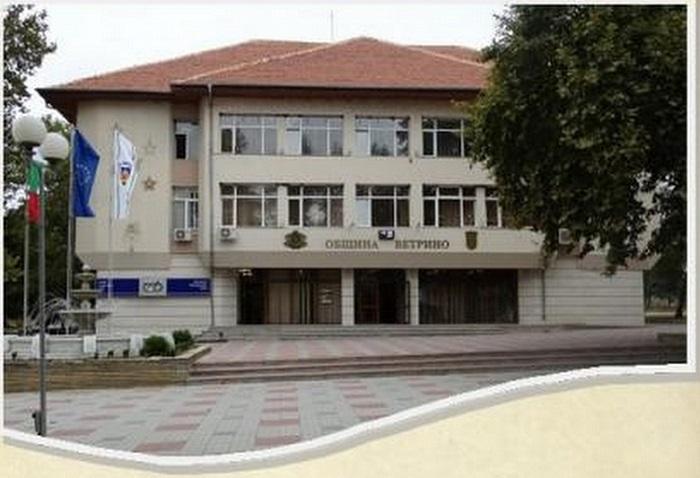 Община Ветрино кани на публично обсъждане на проекта за бюджет на 2019 г.
