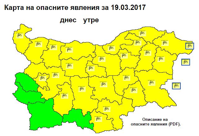 Жълт код за град Варна днес