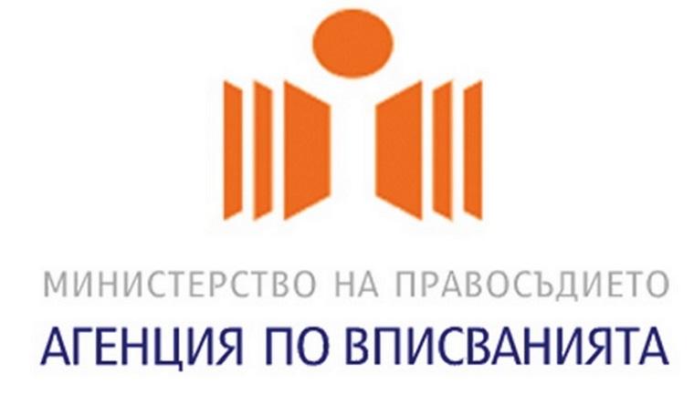 Търговският регистър е временно недостъпен онлайн
