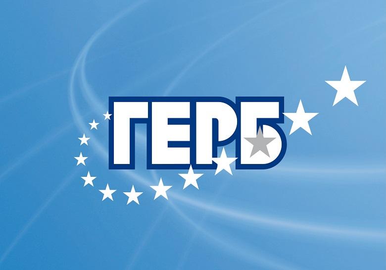 Декларация на ПП ГЕРБ-Добрич във връзка с исканата оставка на председателя на Общинския съвет Иво Пенчев