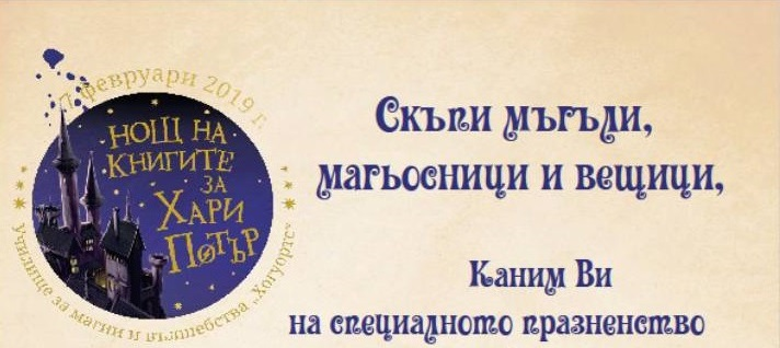 """Нощ на Хари Потър организират в читалище """"Просвета 1927"""""""