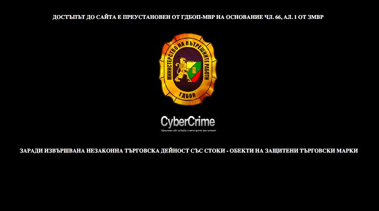 Проведоха специализирана операция във Варна срещу незаконна търговска дейност в интернет