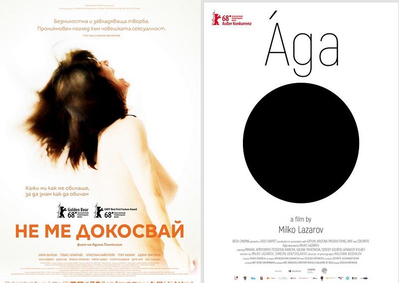 Представят два от най-забележителните образци на европейското кино от последните години
