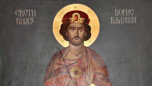 Днес имен ден празнуват Борислав, Боряна и Борис