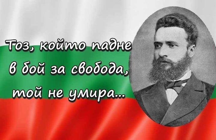 2 юни - Ден на Ботев и на загиналите за свободата и независимостта на България
