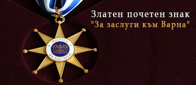 По повод празника - връчиха отличията на изявени варненци