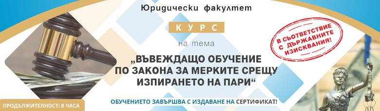 """ВСУ """"Черноризец Храбър"""" организира въвеждащо обучение по превантивното законодателство в областта на мерките срещу изпиране на пари"""