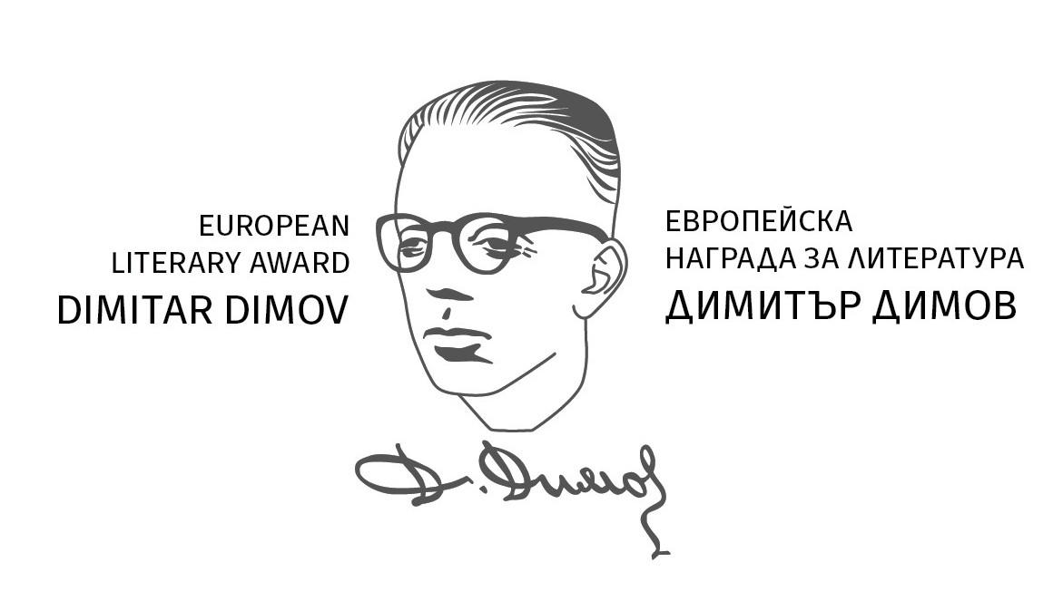 """Приемат заявки за второто издание на Европейска литературна награда """"Димитър Димов"""""""