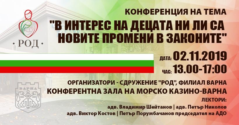 """Конференция на тема """"В интерес на децата ни ли са новите промени в законите"""" ще се проведе във Варна"""