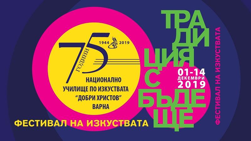 """Юбилеен фестивал на НУИ """"Добри Христов"""" ще насити Варна с млада артистична енергия от 1 до 14 декември"""