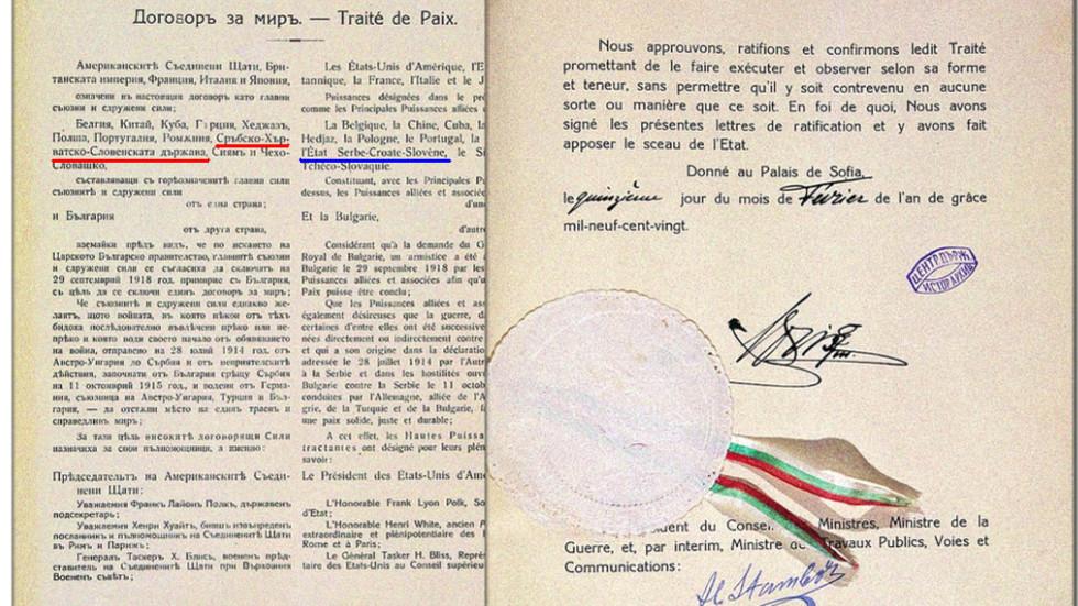 Днес се навършват 100 години от подписването на Ньойския договор