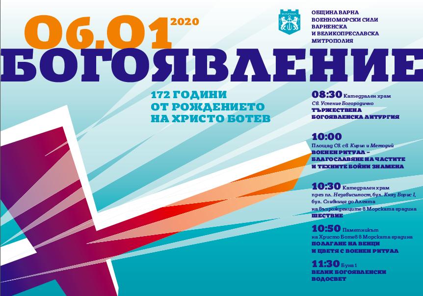 Програма за Богоявление и 172 години от рождението на Христо Ботев
