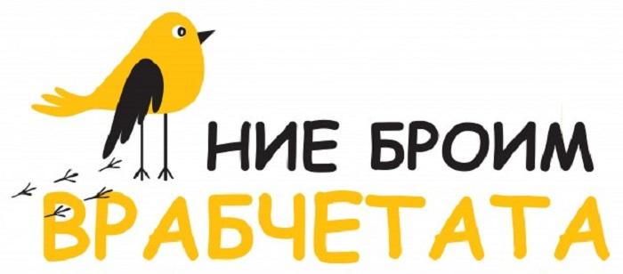 Доброволци ще броят врабчетата в България