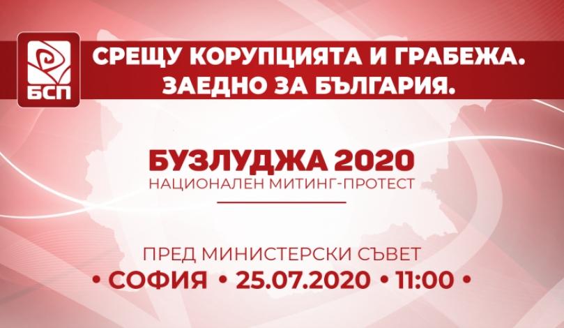 """БСП ще проведе национален митинг-протест """"Бузлуджа 2020"""" пред Министерския съвет"""