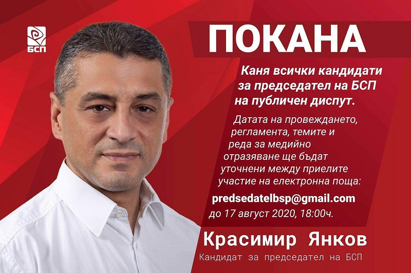 Красимир Янков кани всички кандидати за председател на БСП на публичен диспут