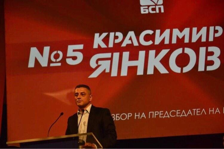 """Красимир Янков представи """"Подем за България"""" пред видни социалисти от цялата страна"""
