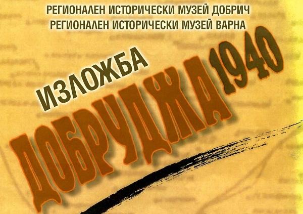 """Изложбата """"Добруджа 1940"""" гостува във Варна"""