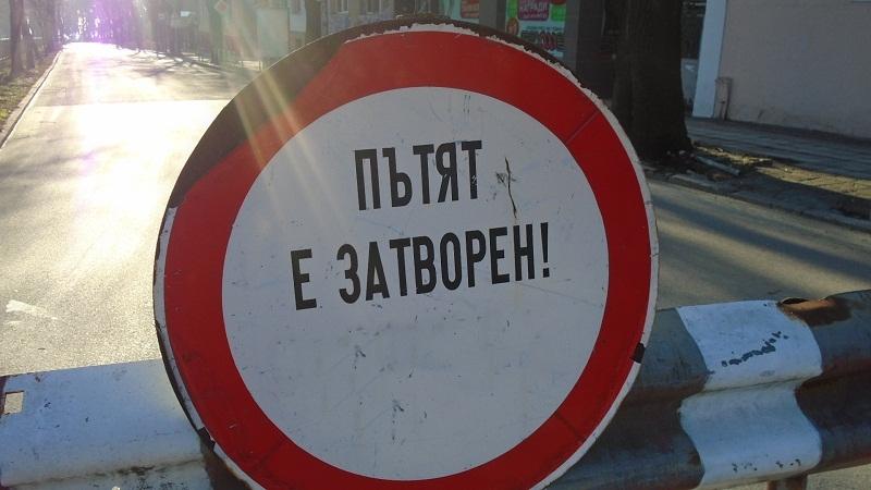 """Затварят за движение южното платно на бул. """"Княз Борис I"""" във Варна"""