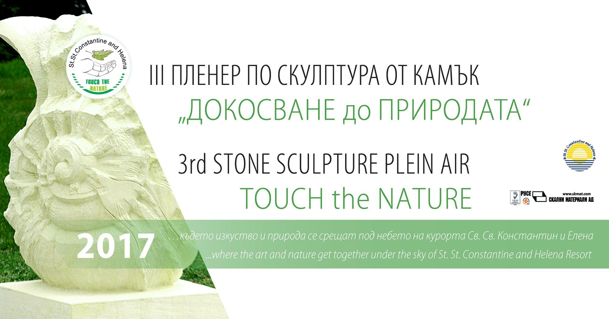 """Започна набирането на проекти за пленера по скулптура """"Докосване на природата"""" във Варна"""