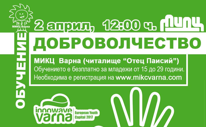 Младежкият информационен център набира доброволци във Варна