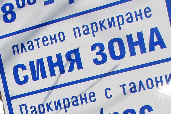 Избраха фирма, която да разработи софтуер за синята зона във Варна