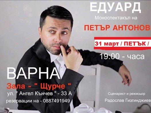 Варненски актьор се завръща от чужбина за моноспектакъл