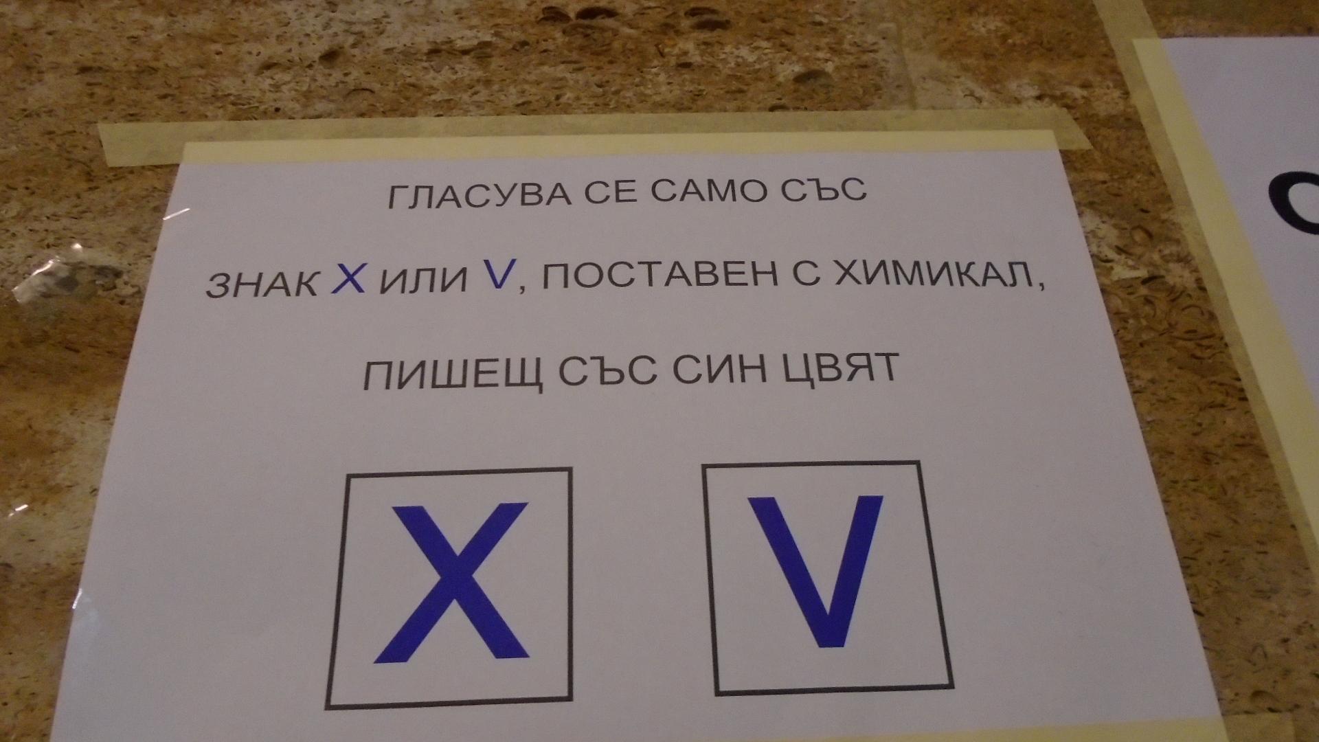 7% от избирателите във Варна и областта са гласували до 10 часа тази сутрин