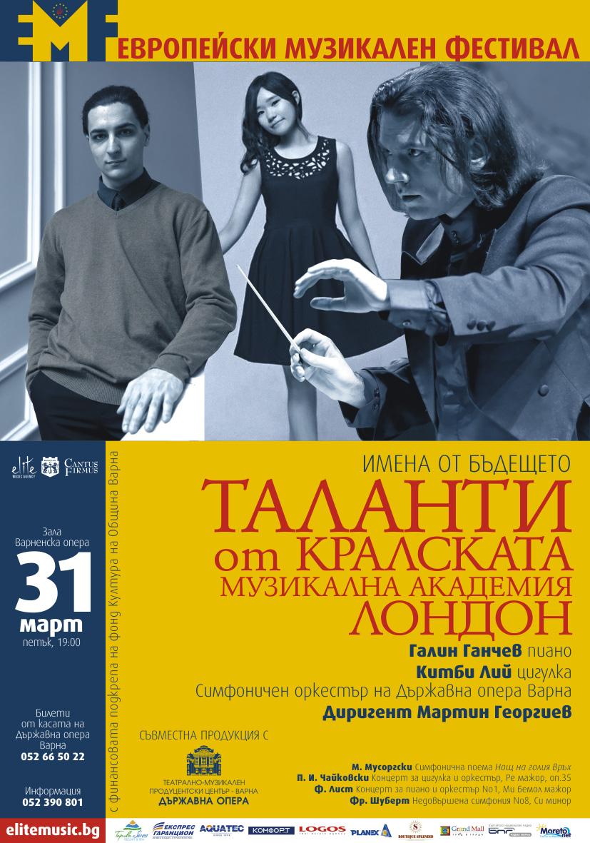 Таланти от Кралската музикална академия в Лондон откриват Европейския музикален фестивал в годината, когато Варна е Европейска младежка столица