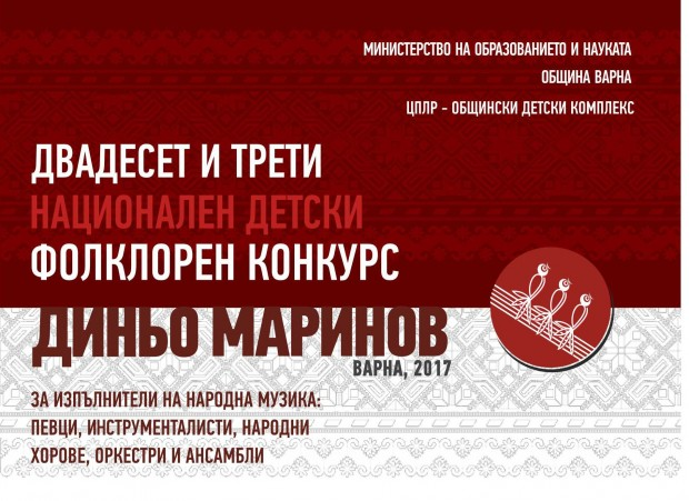 "Предстои Националния детски фолклорен конкурс ""Диньо Маринов"" във Варна"