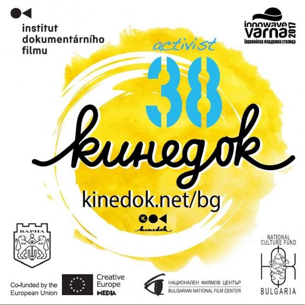 Започва есенната програма на КинеДок във Варна