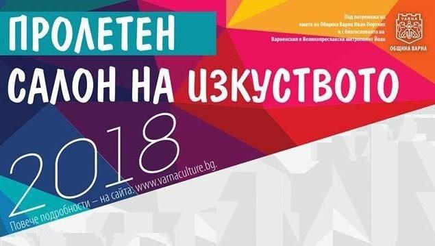 Започва Пролетен салон на изкуствата 2018