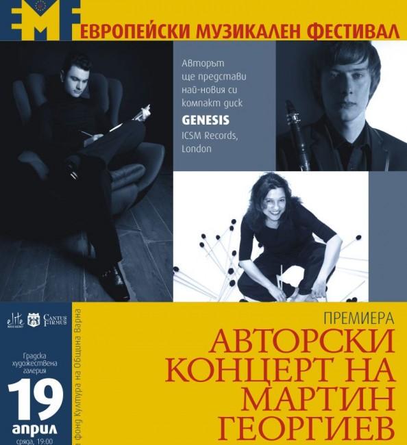 Авторски концерт на Мартин Георгиев ще събере елитни музиканти в Градската галерия на Варна