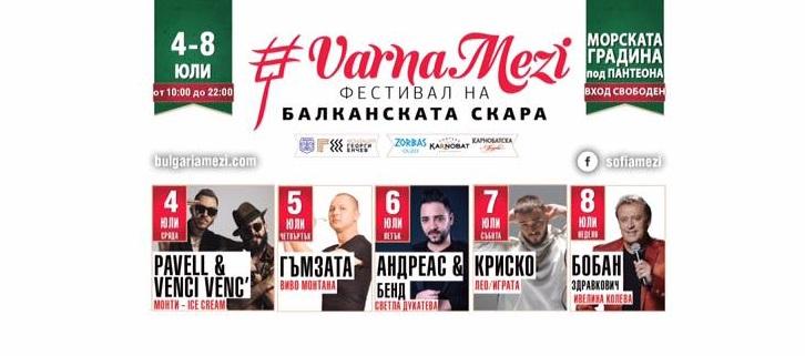 """Започна фестивалът на балканската скара """"Варна мези"""""""