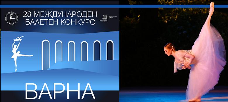 Майстори на танца от цял свят ще преподават в Международната лятна балетна академия във Варна