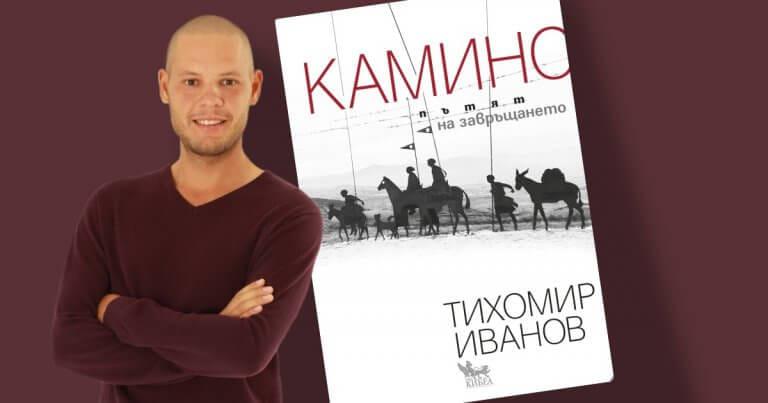 """Младият писател Тихомир Иванов ще представи своята книга """" Камино: Пътят на завръщането"""" във Варна"""