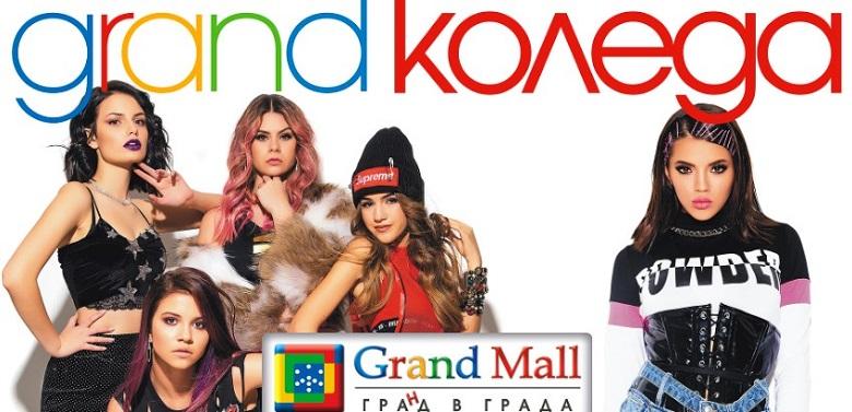 Посрещаме Дядо Коледа утре в Grand Mall с Дара и 4Magic