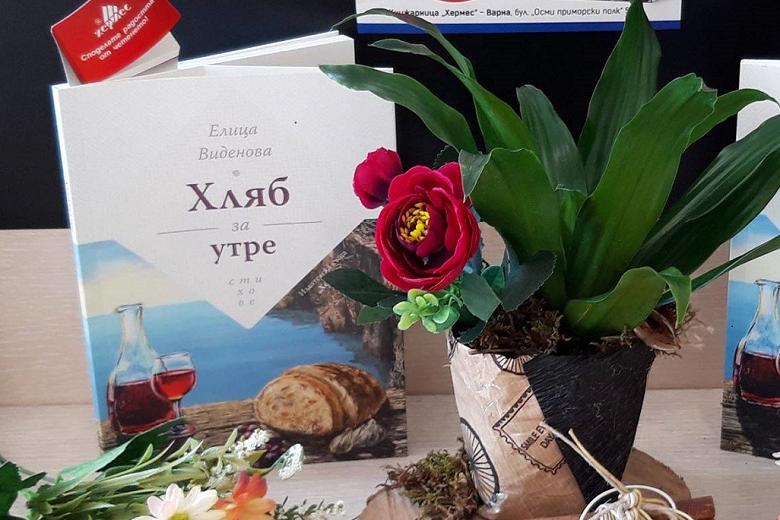 """Коледен """"Хляб за утре"""" ще """"замесят"""" поетесите Елица Виденова и Камелия Кондова"""